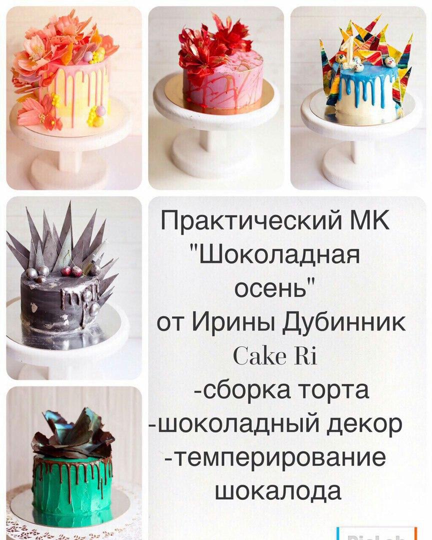 Мастер-класс от студии-кухни Cake Ri в Харькове