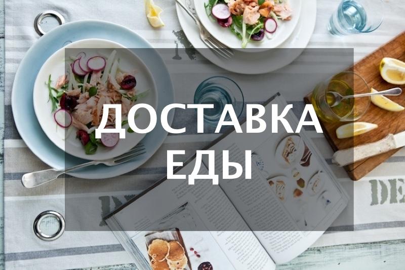 Доставка еды в Харькове